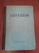 日语外来语新词典(硬精装。748页73版)