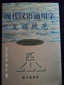 zx现代汉语通用字笔顺规范