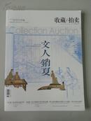 《收藏/拍卖》杂志2014年第6期 总第118期(文人销夏)