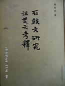 石鼓文研究 诅楚文考释 1982年1版1印 郭沫若著