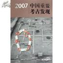 2007中国重要考古发现