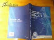 服装CAD板型设计    (无光盘)