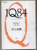 日文原版 1Q84 BOOK 2  村上春树 32开精装硬壳本 村上春树 包邮局挂号印刷品 另有全套出售 小说 日语 畅销书 日本