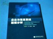 企业与信息系统建模分析