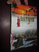 海南省地图册(新版)
