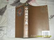 中国藏密宝典 3(9品2001年1版1印2000册548页大32开影印本)27177