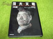 日文原版 四大文明:中国 精装