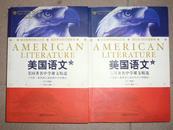 美国语文:美国著名中学课文精选(12-18岁)(上册)·