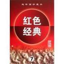 连环画珍藏本红色经典(第七辑)