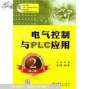 电气控制与PLC应用(含光盘)