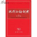现代汉语词典(第5版)(精) 中国社会科学院语言研究所词典编辑室 9787100043854