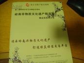 第2届岭南文化艺术节精品交易会非物质文化遗产精品展