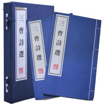 三曹诗选 手工宣纸线装 广陵书社