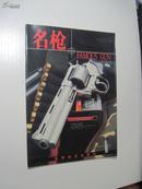 名枪 2000年第1辑