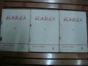 皖西新闻兵1971年1 2 3期合售(网上孤本)