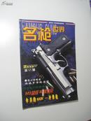 名枪 2000年第Ⅵ辑