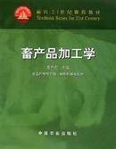 畜产品加工学(食品科学与工程动物科学专业用)/面向21世纪课程教材