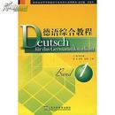 德语综合教程(第一册) 陈壮鹰  9787544605144