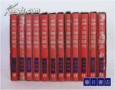 秘录大东亚战史  全12册 每册带盒子 满洲篇等 包邮!