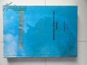 中国气候资源地图集(8开硬精装有护封)