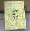 两京城坊考补(精装,手写影印、印1300册)一版一印