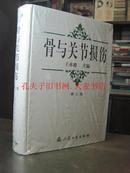 《骨与关节损伤(第三版)》王亦璁等主编,人民卫生出版社