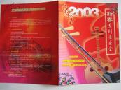 节目单: 新春系列音乐会(霍晓君、刘文金)
