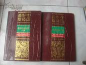 中国针灸荟萃:针灸歌赋之部、针灸器材之部、 现存针灸医籍之部三本合售 93年一版一印(货号R7)