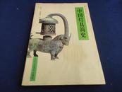 中国灯具简史(中国民俗艺术.工艺文化丛书 附护封)