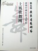 歌舞剧节目单:土风歌舞团(深圳土风歌舞团)