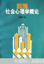 新编社会心理学概论(时蓉华著 东方出版中心)