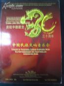 节目单:中国民族交响音乐会―庆祝中德建交30周年(访德演出)
