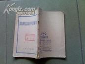 阅读写话教学经验介绍   (1953年 初版2万册)