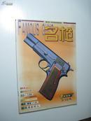 名枪 2000年第Ⅷ辑