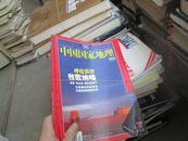5231中国国家地理2007.9