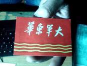 中国人民解放军华东军大校友联谊会会员证    盒1