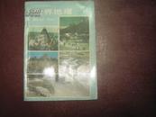 世界地理【下册】初级中学课本  4版1印  干净无字迹