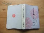 语言与语言教学论集 作者黄岳洲 签名赠送本