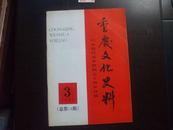 【纪念/特辑 】重庆文化史料――纪念抗日战争胜利五十周年特辑(1995年3期)总第14期