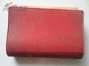 俄文版:毛主席语录(红塑料皮)(1967年重印本)