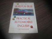 实用汽车英语