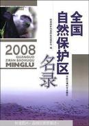 正版现货    全国自然保护区名录 2008 中国环境科学出版社  9787802099401