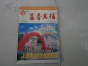 益寿文摘(2004年第5期)合订本总第98辑(健康生活必备丛书)