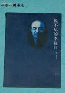 说不尽的李叔同(2005-09一版一印/9品/见描述)