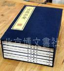 官箴荟要(2函14册)