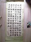 熊瑛书法作品:正气歌节选