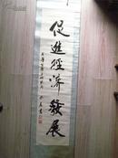 武汉市地税局梁晨书发作品:促进经济发展(八品)