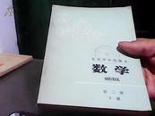 北京市中学课本:数学【第二册】下册