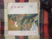 河北美术 1961.11
