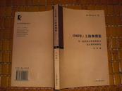 1948年:上海舞潮案:对一起民国女性集体暴力抗议事件的研究(签赠本)
